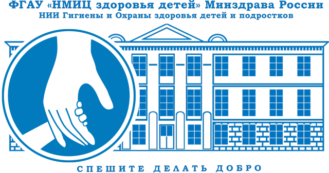 НИИ гигиены и охраны здоровья детей и подростков | Федеральное государственное автономное учреждение «НМИЦ Здоровья детей» Министерства здравоохранения Российской Федерации